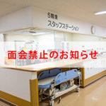 面会禁止のお知らせ 2020-01-30