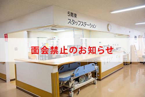 四街道徳洲苑 面会禁止のお知らせ